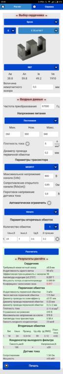 Screenshot_2020-09-23-23-20-19-539_flyback.transformer.pro.png